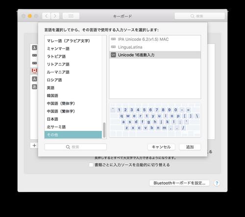 Unicodehexinput_1_2